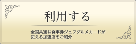 札幌 ジェフ グルメ カード