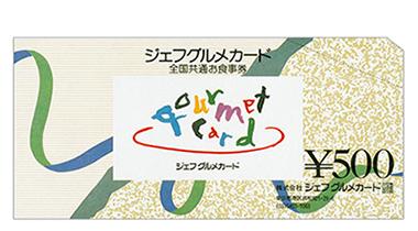 全国共通お食事券ジェフグルメカード 500円×2枚