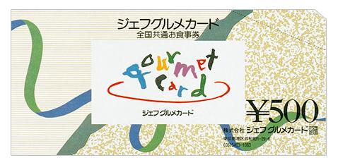 全国共通お食事券ジェフグルメカード5,000円分